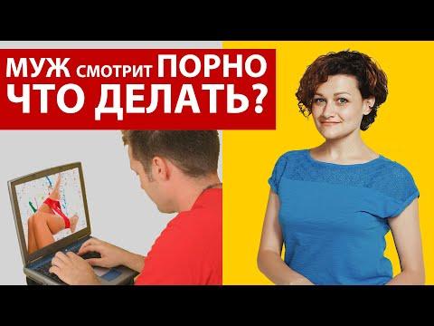 МУЖ СМОТРИТ ПОРНО | Что делать? Как реагировать? Совет психолога.