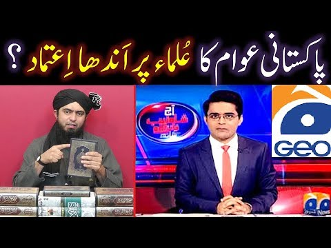 GEO TV's SURVEY about PAKISTAN's Public & ULMA peh Engineer Muhammad Ali Mirza ki Clarifications !