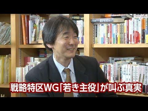 【櫻LIVE】第266回 - 原 英史・国家戦略特区WG委員 × 櫻井よしこ(プレビュー版)