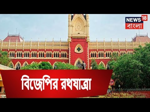 BJP'S Rath Yatra Row :  The Calcutta High Court Raps West Bengal Government