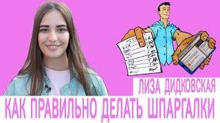 Лиза Дидковская. Как правильно делать шпаргалки. Знайка TV