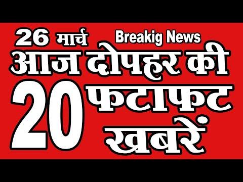 Midday News | दोपहर की फटाफट खबरें | Live Match |  Aaj Ki News | PM Modi Bangla desh | Mobile News24