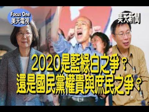 2020是藍綠白之爭?還是國民黨權貴與庶民之爭?藍軍: 分裂必敗!