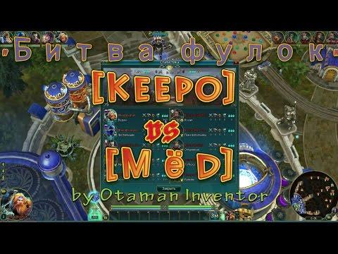 видео: [keepo] vs [Мёд] Битва фулок! Лейтенант vs Маршал! prime world 2500+