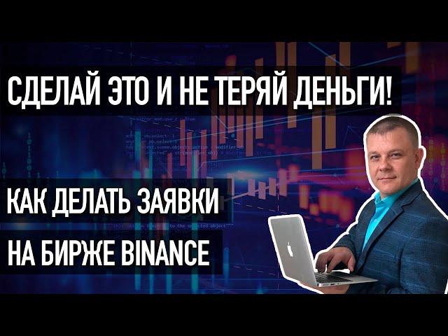 Как создать лимитную заявку, Stop loss и OCO заявку на Binance