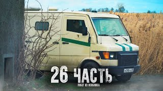 КУДА МЫ СПРЯТАЛИ ИНКАССАТОР?! ждём полицию! - 26 часть