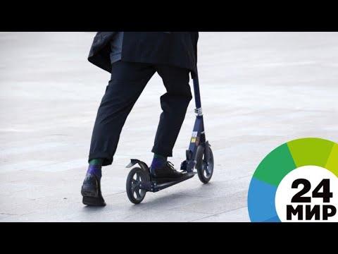 Экологический транспорт: в Армении предпочитают самокаты автомобилям - МИР 24
