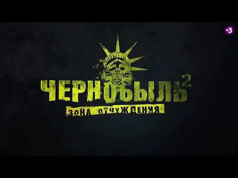 Сериал Чернобыль. Зона отчуждения 2 сезон 5-6 серия