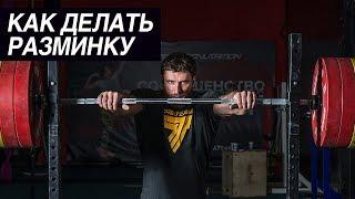 Как делать разминку | Дмитрий Клоков