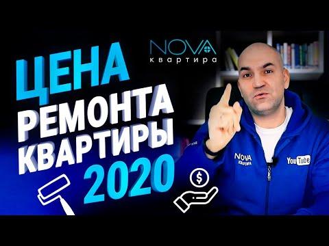 Сколько стоит ремонт квартиры в Санкт Петербурге? Подробно о ценах на 2020 год