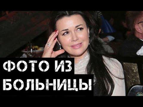 В Сети появились фото из больницы Заворотнюк