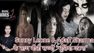 Sunny Leone & Adah Sharma True Horror Story in Hindi | Bollywood Horror Special Ep.2 | Bloody Satya