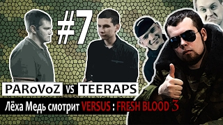 VERSUS : FRESH BLOOD 3 (PARoVoZ vs TEERAPS) - Смотрит Леха Медь