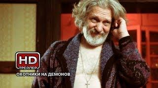Охотники на демонов - Русский трейлер
