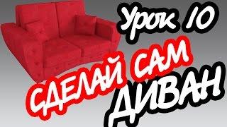 #10 Диван своими руками: изготовление основания дивана