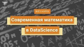 Современная математика в Data Science // День открытых дверей OTUS