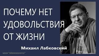 Почему нет удовольствия от жизни Михаил Лабковский