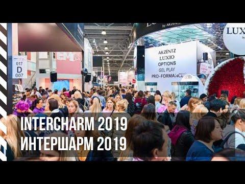 InterCHARM 2019 / Интершарм 2019 - выставка парфюмерии и косметики