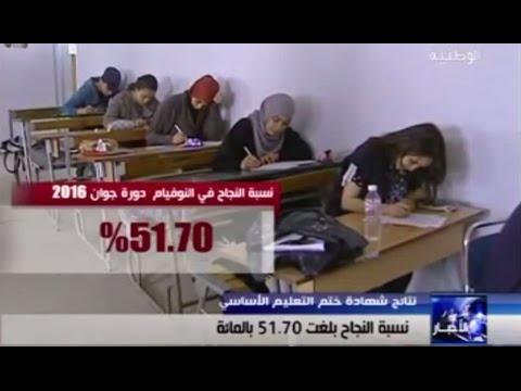 نتائج شهادة ختم التعليم الأساسي ( دورة 2016 ) نسبــة النجــاح بلغــت 51.70 %