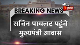 Sachin Pilot पहुंचे CM आवास, विवाद खत्म होने के बाद पहली मुलाकात | Rajasthan Politics