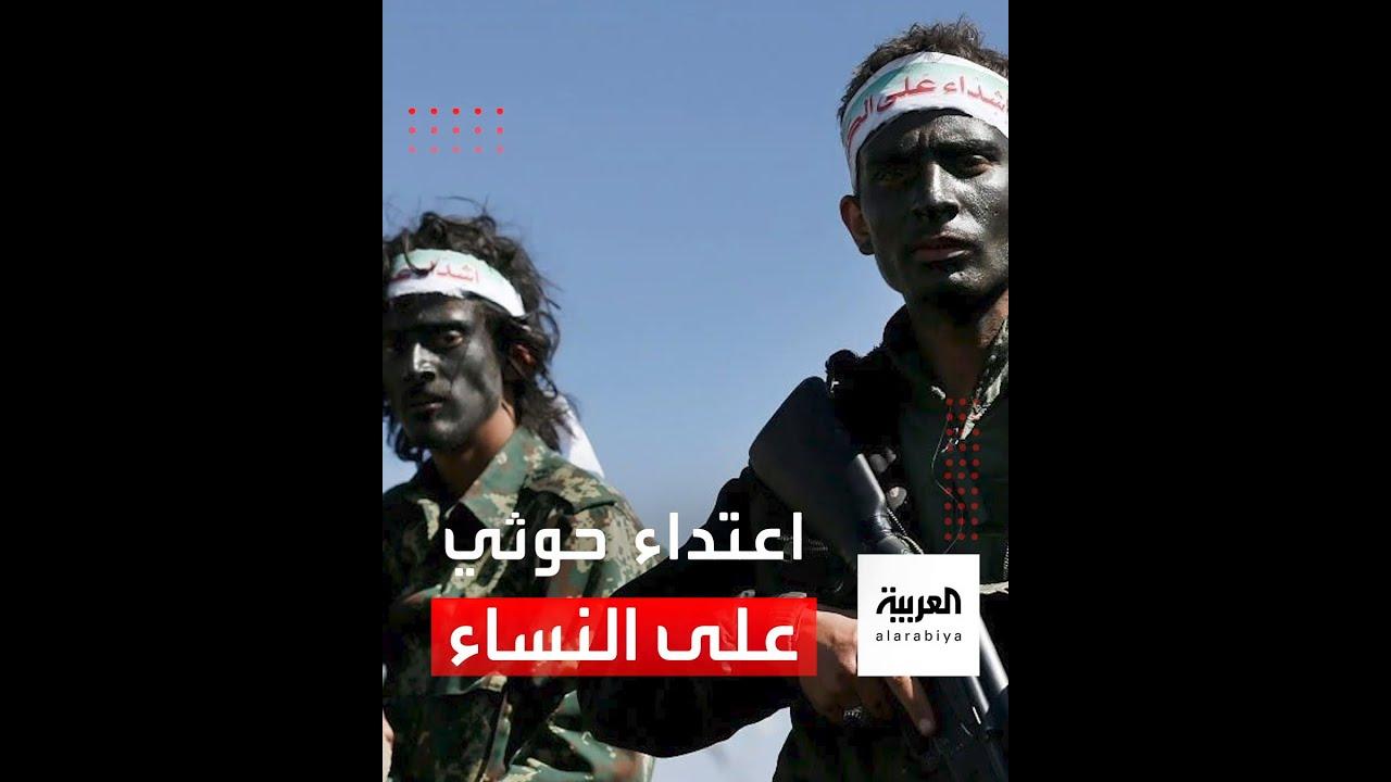 فيديو مروع يوثق اعتداء ميليشيا الحوثي على نساء بصنعاء