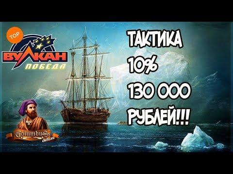 ТАКТИКА ИГРЫ ПО 10% В КАЗИНО ВУЛКАН ПОБЕДА, БОЛЬШОЙ ВЫЙГРЫШ!!
