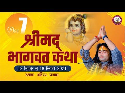 Live | Shrimad Bhagwat Katha | PP Shri Aniruddhacharya Ji Maharaj | Punjab, 18.09.2021-- Day - 7