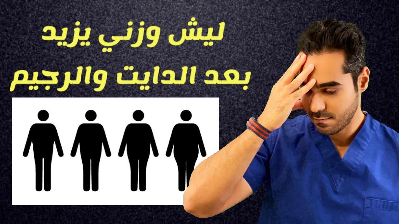 ليش وزني يزيد بعد الدايت والرجيم ؟