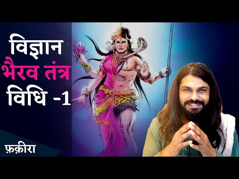 Vijnana Bhairava Tantra Osho Pdf
