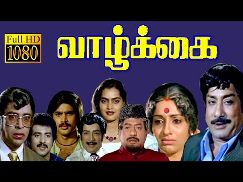 Tamil Full Movie HD | Vazhkai | Sivaji,Ambika,Pandiyan | New Digital HD Print