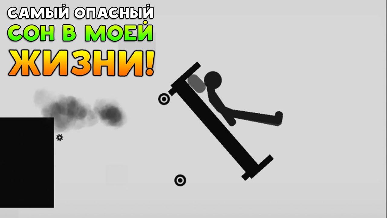 САМЫЙ ОПАСНЫЙ СОН В МОЕЙ ЖИЗНИ! - Stickman Dismounting