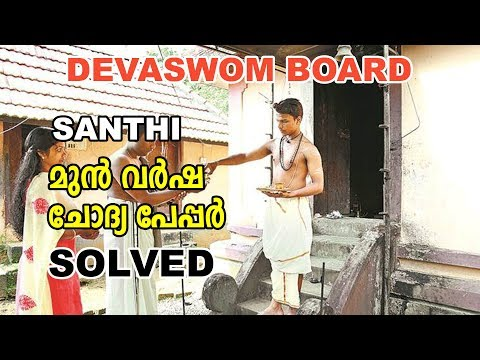 DEVASWOM BOARD SOLVED PAPER | QUESTION PAPER FOR THE POST OF SANTHI IN CDB | 105/2018 |
