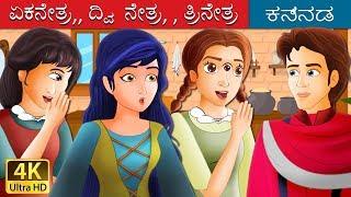 ಏಕನೇತ್ರ ದ್ವಿ  ನೇತ್ರ ತ್ರಿನೇತ್ರ   Kannada Stories   Kannada Fairy Tales