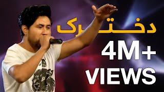 آهنگ شاد جمال مبارز - دخترک / Jamal Mobarez - Dokhtarak