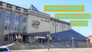 Национальный музей республики Алтай им А.В. Анохина. Горно-Алтайск. История. Алтайская принцесса.