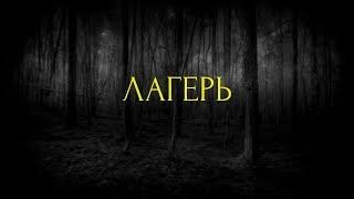 Страшные истории на ночь- Лагерь