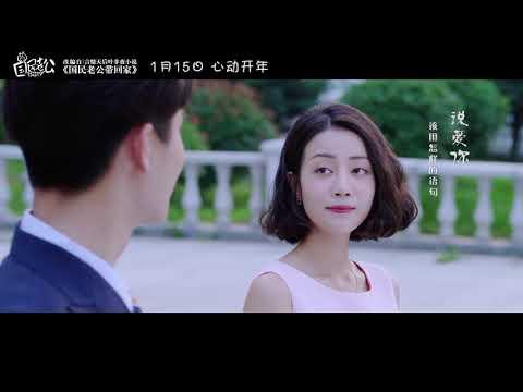 Mainland Chinese Drama 2018] Pretty Man 国民老公 - Mainland