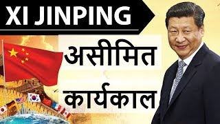 Xi Jinping President for Life - शी जिनपिंग को असीमित कार्यकाल - Impact on India