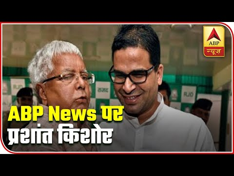 Prashant Kishor's Huge Statement On Bihar Assembly Elections | ABP News