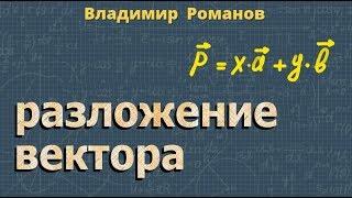 геометрия РАЗЛОЖЕНИЕ ВЕКТОРА ПО ДВУМ ВЕКТОРАМ 9 класс