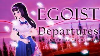 【歌ってみた】Departures 〜あなたにおくるアイの歌〜/EGOIST テレビアニメ『ギルティクラウン』エンディングテーマ