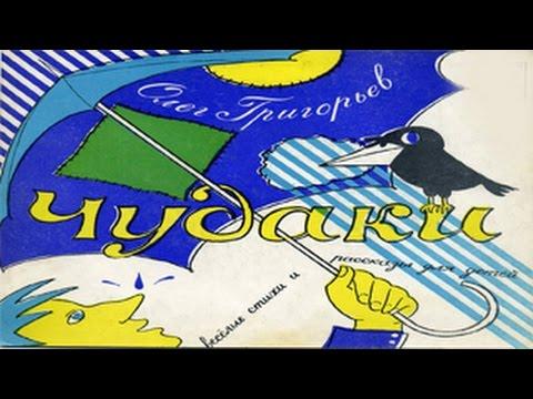 Песня Чудаки (веселые стихи и рассказы для детей) - Олег Григорьев скачать mp3 и слушать онлайн