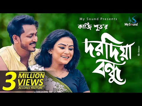 Dordia Bondhu | Kazi Shuvo | Official Music Video | Bangla New Song 2018