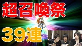 提供:幻獣契約クリプトラクト 超召喚祭:9/29 15:00 ~ 10/2 14:59 ▽ダ...