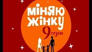 Родина Танчинець і родина Марії та Олександра. Міняю жінку - 9. Випуск - 9