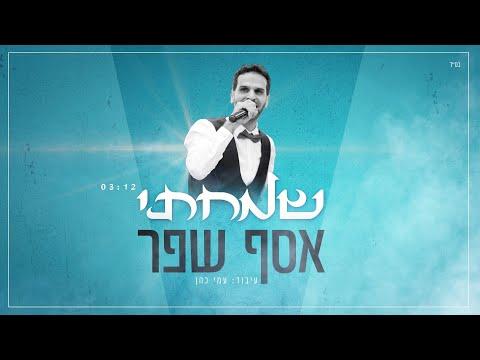 אסף שפר -  שמחתי |  Assaf Shefer - Samachti