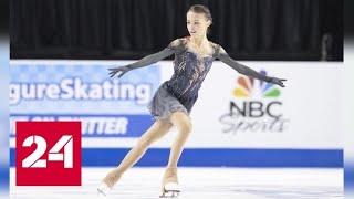 Фигуристка Анна Щербакова выиграла Skate America - Россия 24