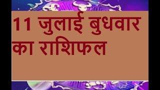 11 जुलाई बुधवार का राशिफल II daily horoscope II Astrology tips in hindi