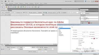 Adobe Dreamweaver для начинающих. Урок №4 из 14. Автор Евгений Попов