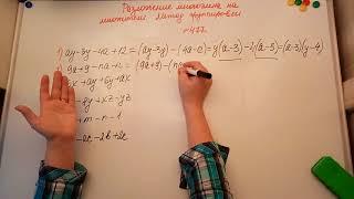 Разложение многочленов на множители. Метод группировки. Алгебра 7кл. Мерзляк 477